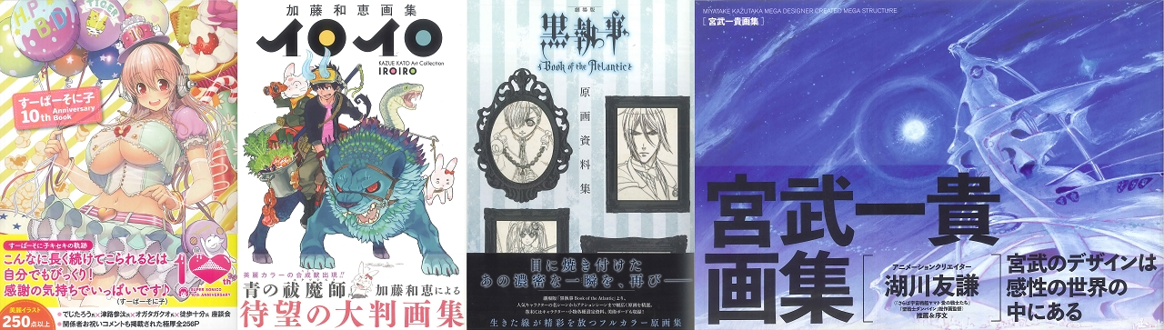 SONICOMI 10週年紀念畫冊-horz.jpg