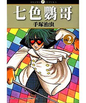 七色鹦哥 2_手冢治虫系列_漫画 / 轻小说 | 台湾东贩
