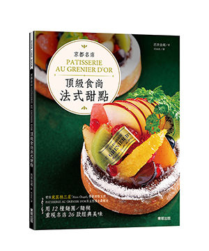 京都名店PATISSERIE AU GRENIER D'OR頂級食尚法式甜點